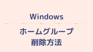 Windowsホームグループ削除方法