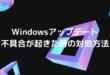 Windowsアップデート 不具合が起きた時の対処方法