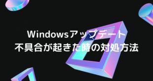 Windowsアップデートの実行中に不具合が生じた場合の対処方法