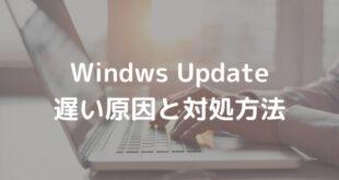 WindowsUpdateが遅いときの原因と対処方法