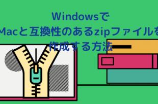 WindowsでMacと互換性のあるzipファイルを作成する方法