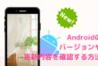 Androidのバージョンや更新内容を確認する方法