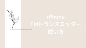 iPhone FMトランスミッター