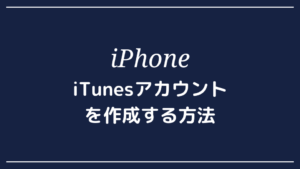 iPhoneでiTunesアカウントを作成する方法