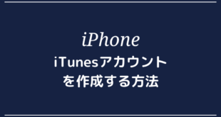 iPhoneでiTunesのアカウントを作成する方法