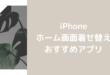 iPhoneホーム画面の着せ替え方法