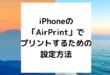 iPhoneの「AirPrint」でプリントするための設定方法
