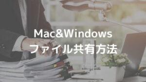 Mac&Windows ファイル共有方法