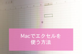 MacでExcelを使う方法