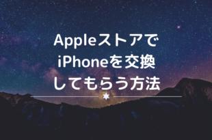 Appleストアで iPhoneを交換 してもらう方法
