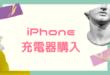 iPhone充電器購入