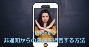 これで安心!iPhoneで非通知からの着信を拒否する方法