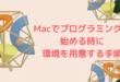 Macでプログラミングを始める時に環境を用意する手順