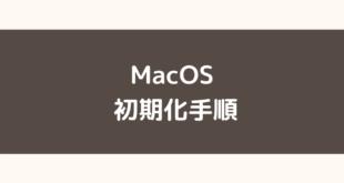 MacOSを初期化する手順と注意点