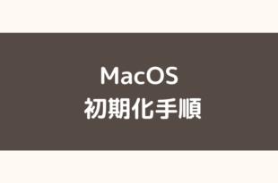MacOS 初期化手順