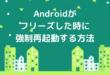 Androidがフリーズした時に強制再起動する方法