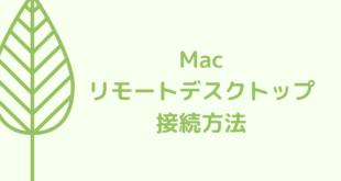 Macリモートデスクトップ接続方法
