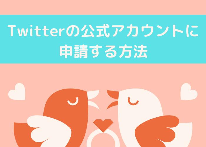 Twitterの公式アカウントに申請する方法