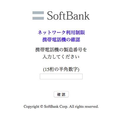 005_IMEI_SoftBank01