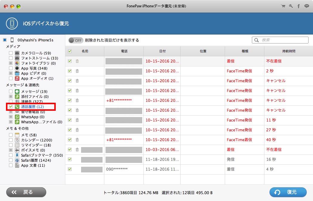 012_iPhoneScan04