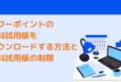 パワーポイントの無料試用版をダウンロードする方法と無料試用版の制限