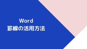 Word罫線の活用方法
