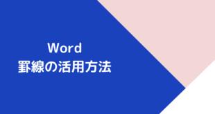 Wordで罫線を活用して便箋のようなフォーマットで文章を記述する方法