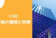 CAD資格の種類と特徴