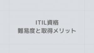 ITIL 資格