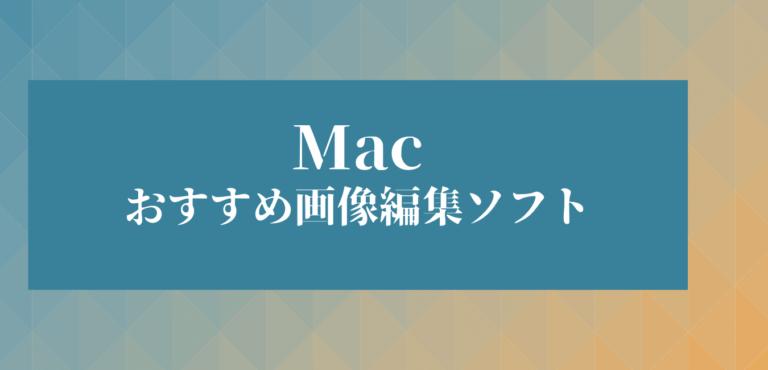 Macのオススメ画像編集ソフト