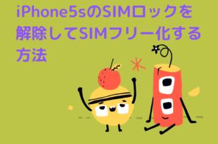 iPhone5sのSIMロックを解除してSIMフリー化する方法