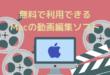無料で利用できるMacの動画編集ソフト