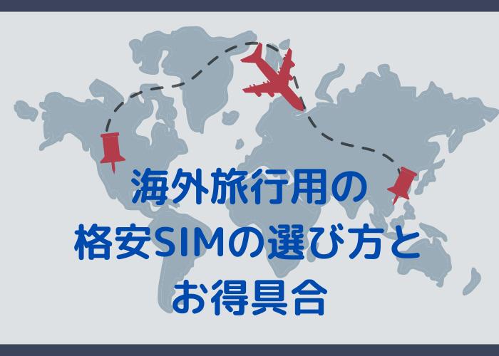 海外旅行用の格安SIMの選び方とお得具合