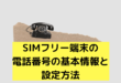 SIMフリー端末の電話番号の基本情報と設定方法