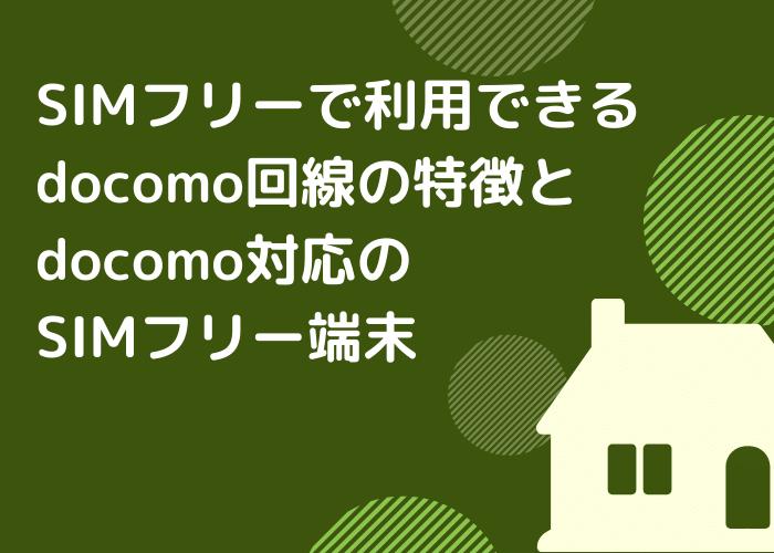 SIMフリーで利用できるdocomo回線の特徴とdocomo対応のSIMフリー端末