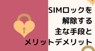 SIMロックを解除する主な手段とメリットデメリット