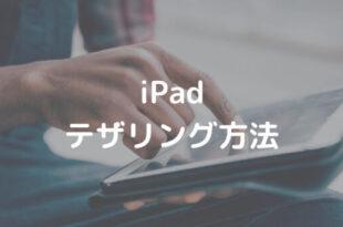 iPad テザリング方法