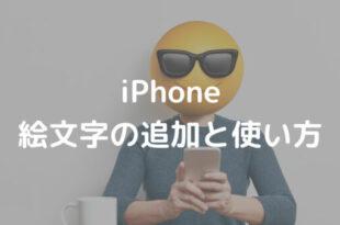 iPhone 絵文字の追加と使い方