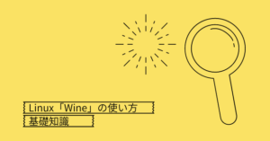 Linux「Wine」の使い方と基礎知識