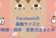 Facebookの 画像サイズと 検索・保存・変更方法まとめ