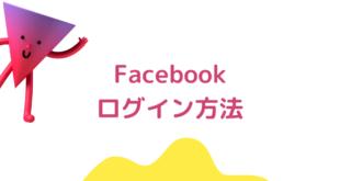 これで安心!Facebookのログイン方法とログインできない時の対処方法
