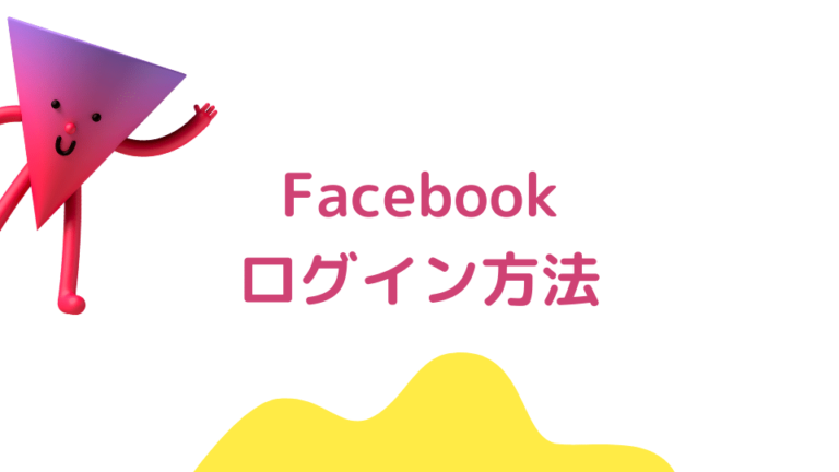 Facebook ログイン方法