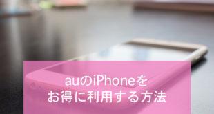 auのiPhoneをお得に利用する方法