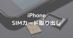 iPhone SIMカード取り出し