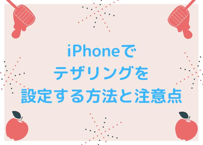 iPhoneでテザリングを設定する方法と注意点