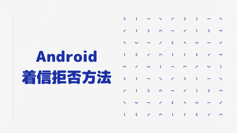 Android 着信音 着信拒否