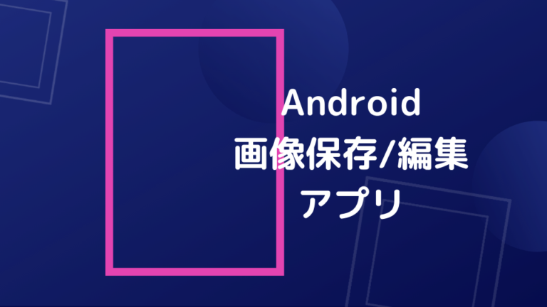 Android画像保存編集アプリ