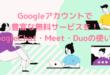 GoogleChat・Meetの使い方