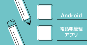 Android電話帳管理アプリ