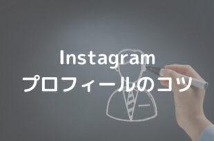 Instagram プロフィールのコツ